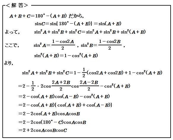 演習58 三角関数 等式の証明 解答