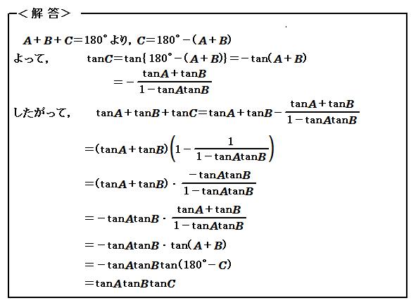 例題58 三角関数 等式の証明 解答