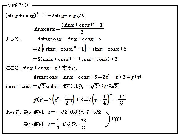 演習59 三角関数 三角関数の合成 解答