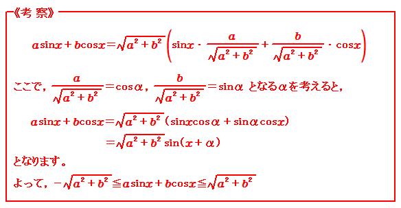三角関数 三角関数の合成 考察
