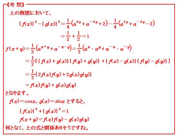 指数関数 指数の計算 考察