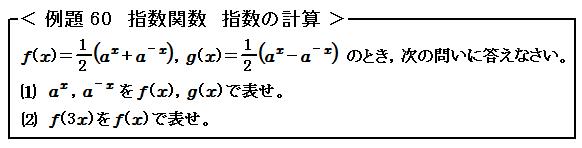 例題60 指数関数 指数の計算