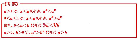指数関数 数の大小 考察