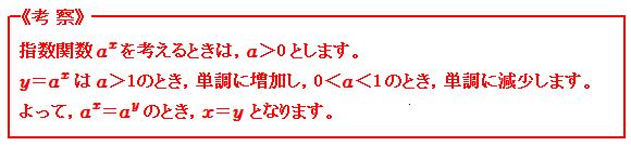 指数関数 指数方程式 考察