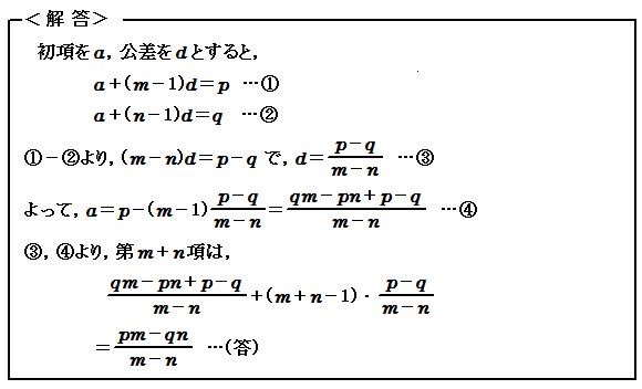 演習66 数列 等差数列 解答