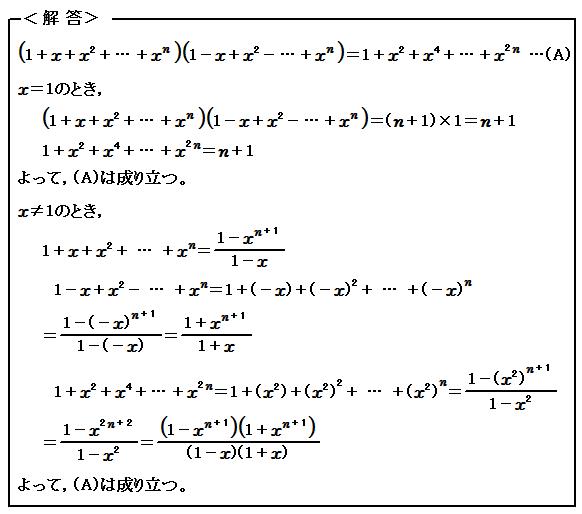 演習67 数列 等比数列 解答
