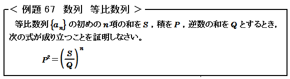 例題67 数列 等比数列