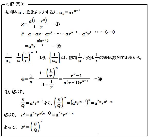 例題67 数列 等比数列 解答