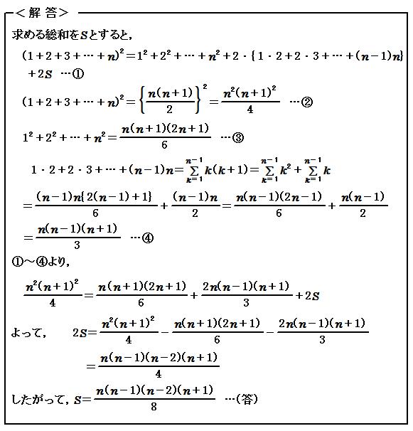 演習68 数列 数列の和 解答