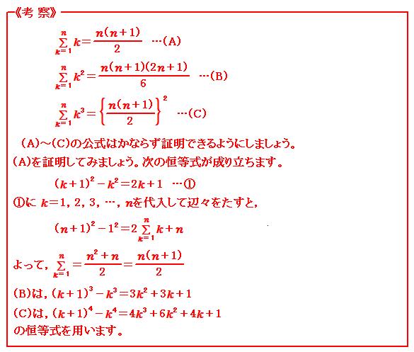 数列 数列の和 解答