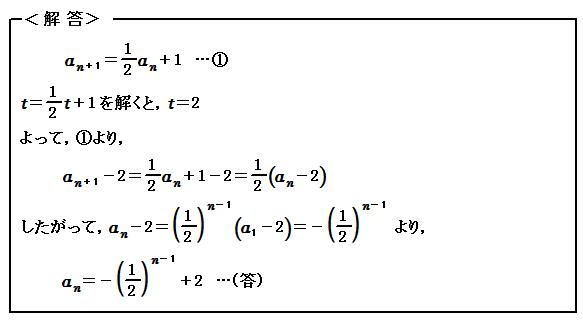 演習69 数列 漸化式 解答