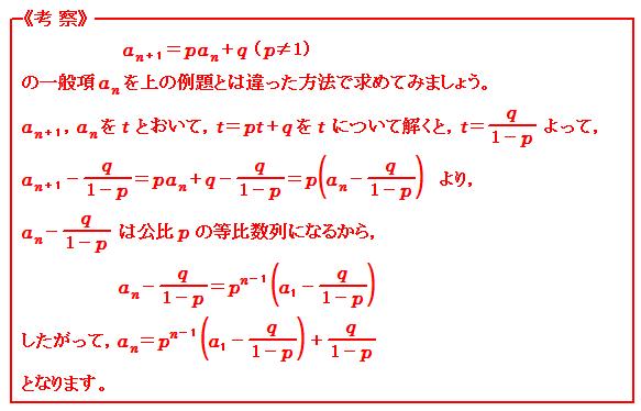 数列 漸化式 考察