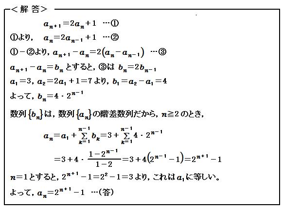 例題69 数列 漸化式 解答