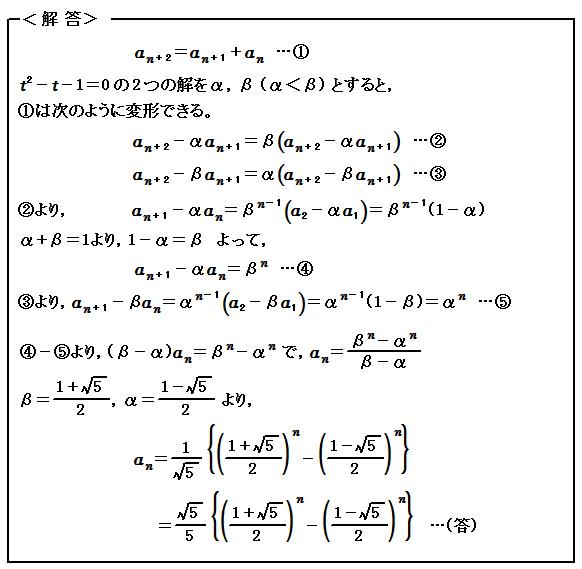 演習70 数列 3項間漸化式 解答