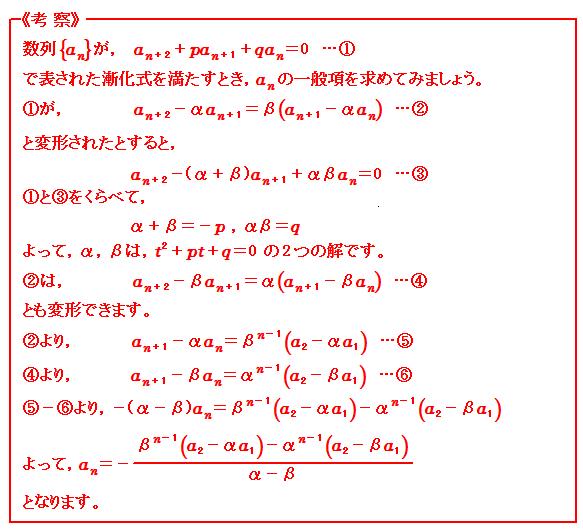 数列 3項間漸化式 考察