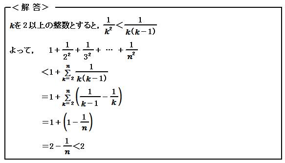 演習71 数列 部分分数の利用 解答