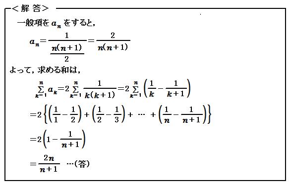 例題71 数列 部分分数の利用 解答