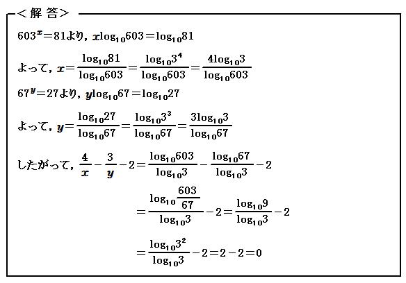 演習63 対数関数 等式の証明 解答