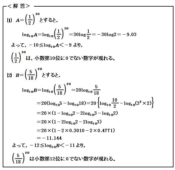 演習65 対数関数 けた数を求める 解答