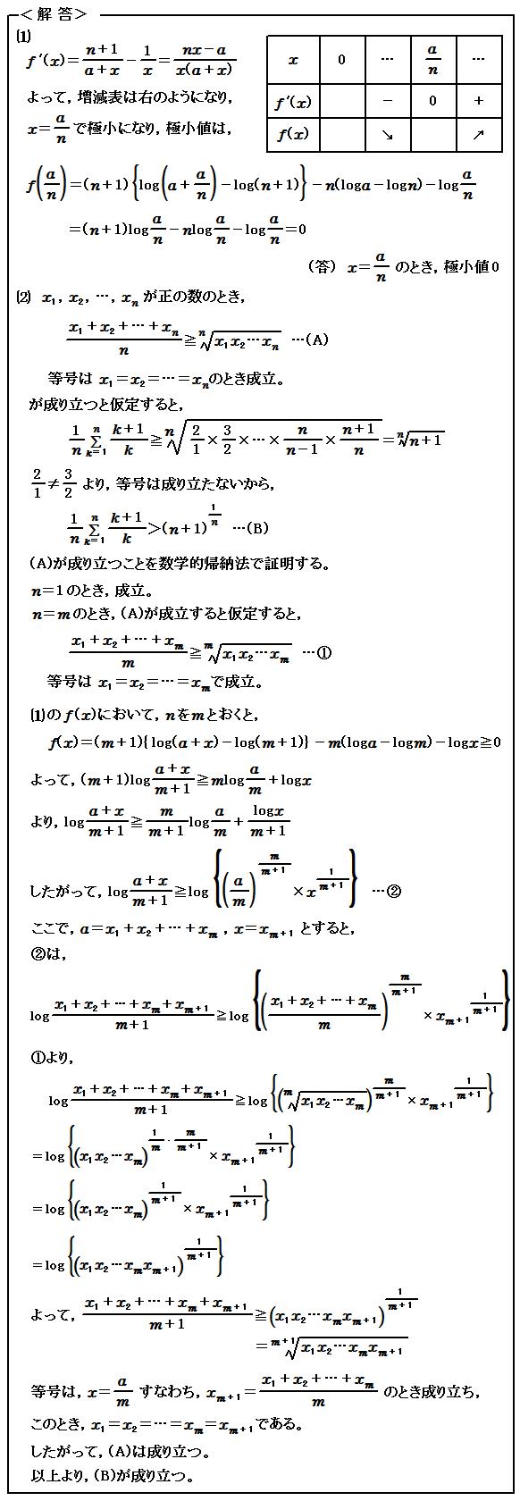 2014 東北大学理系 第6問 相加・相乗平均 解答