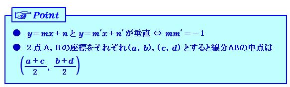 図形と方程式 直線に関して対称な点 ポイント