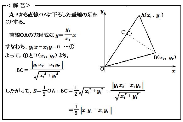 例題52 図形と方程式 三角形の面積 解答