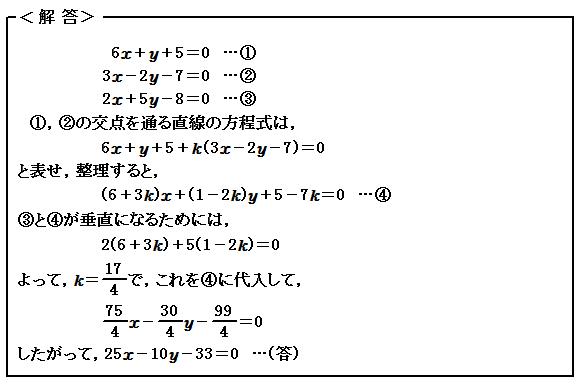 演習53 図形と方程式 直線の交点を通る直線 解答