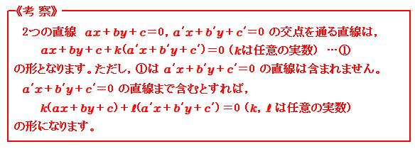 図形と方程式 直線の交点を通る直線 考察
