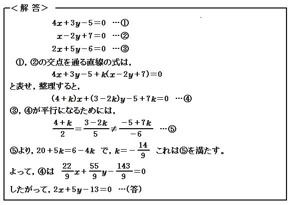 例題53 図形と方程式 直線の交点を通る直線 解答
