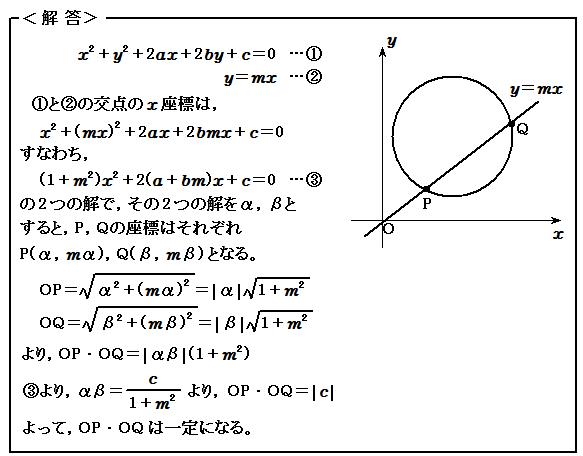 演習54 図形と方程式 円と直線 解答