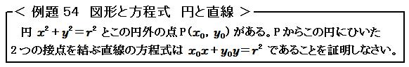 例題54 図形と方程式 円と直線