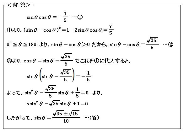 演習26 図形と計量 三角比 解答