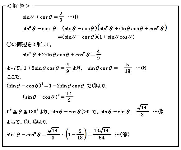 例題26 図形と計量 三角比 解答