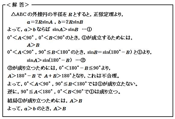 演習27 図形と計量 正弦定理 解答