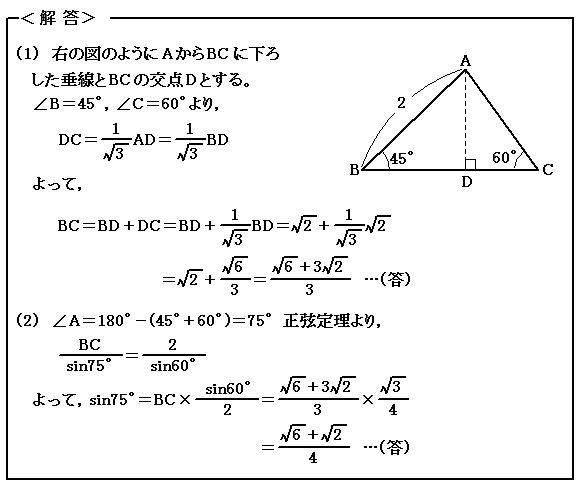 例題27 図形と計量 正弦定理 解答
