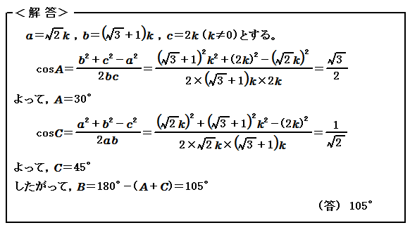 演習28 図形と計量 余弦定理 解答