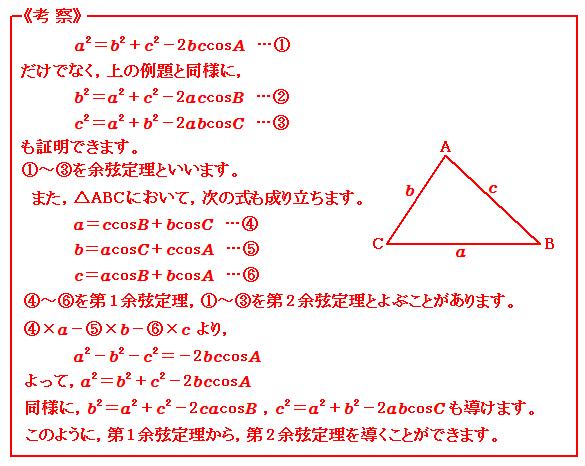 図形と計量 余弦定理 考察