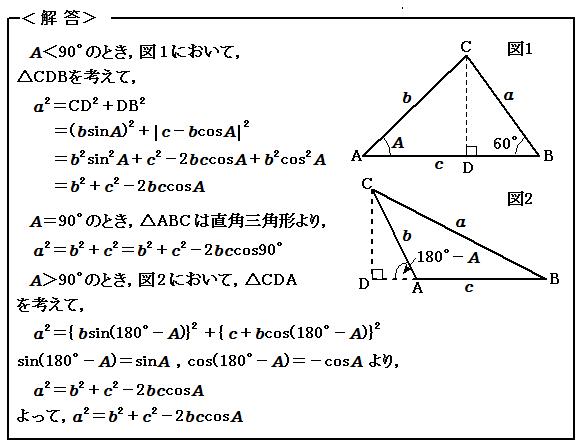 例題28 図形と計量 余弦定理 解答