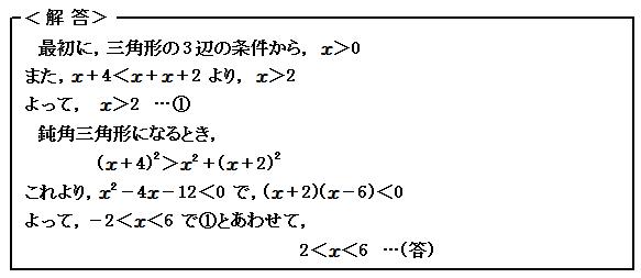 演習29 図形と計量 三角形の判別 解答