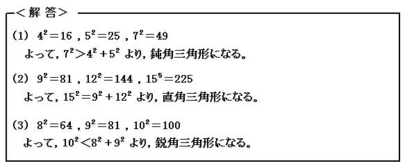 例題29 図形と計量 三角形の判別 解答