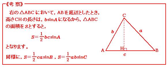 図形と計量 三角形の面積 考察