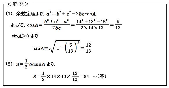 例題30 図形と計量 三角形の面積 解答