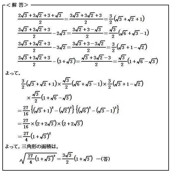 演習31 図形と計量 ヘロンの公式 解答
