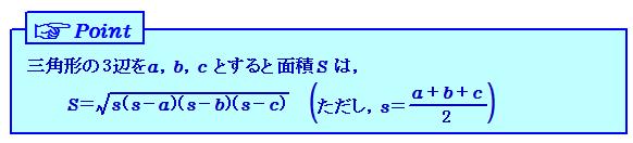 図形と計量 ヘロンの公式 ポイント