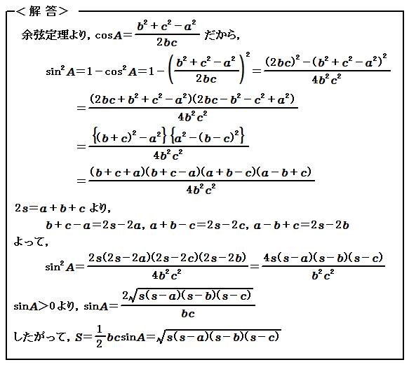例題31 図形と計量 ヘロンの公式 解答