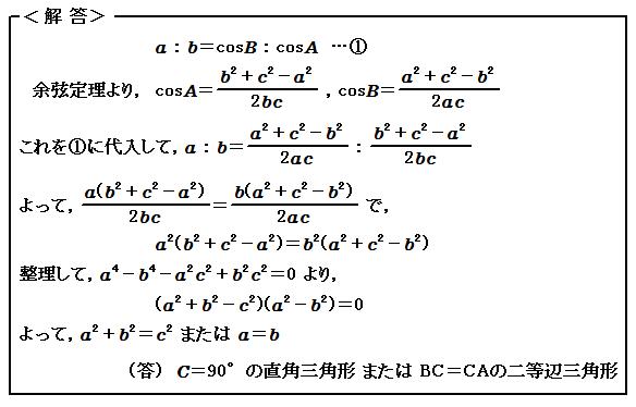 演習32 図形と計量 三角形の形状 解答