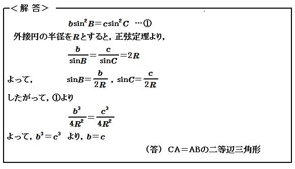 例題32 図形と計量 三角形の形状 解答