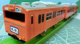 103系 中央線(新金型)②
