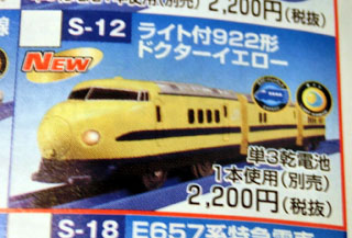 S-12ライト付922形ドクターイエロー