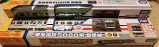 東急目黒線 5080系プラレール